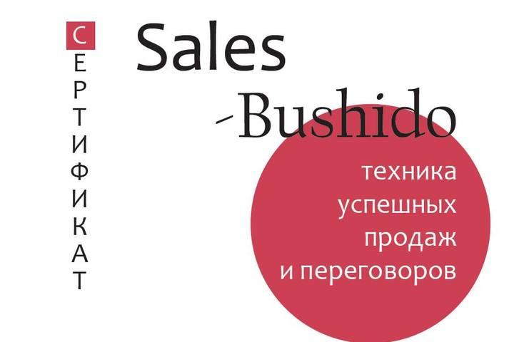 Вебинар «Sales-bushido: эффективные продажи и успешные переговоры