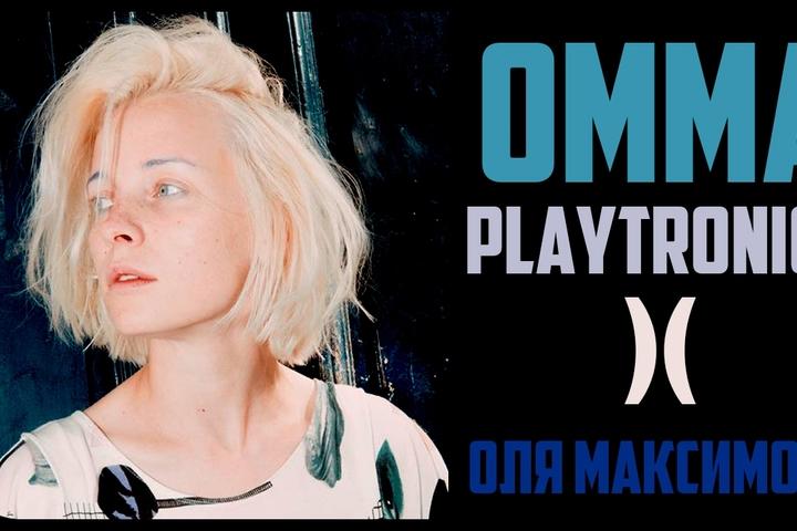 Встреча с музыкантом Ольгой Максимовой (OMMA)