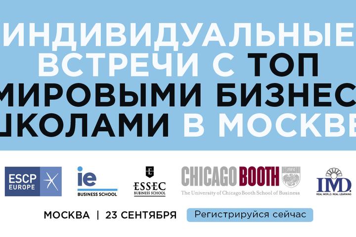 Лучшие бизнес-школы мира в Москве - МВА25!