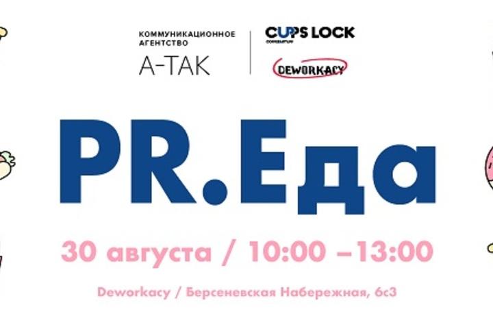 В Москве пройдет мероприятие   PR. ЕДА о развитии food-проектов