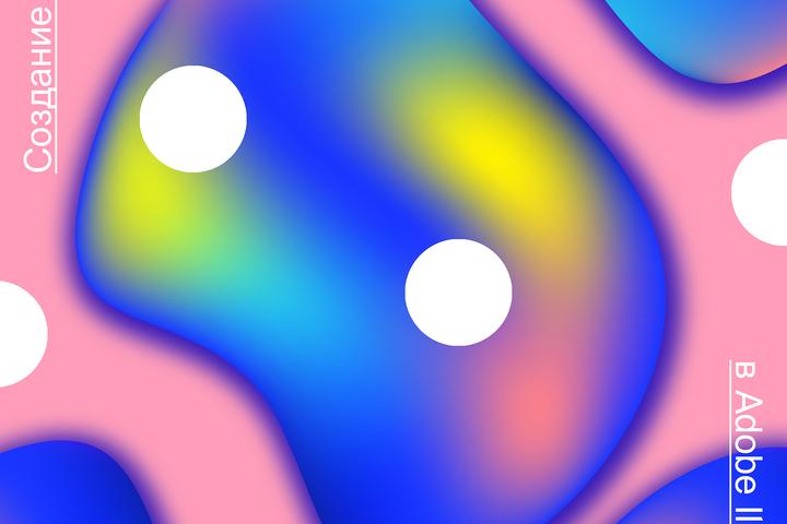Создание паттерна (узора из повторяющихся элементов) в Adobe Photoshop