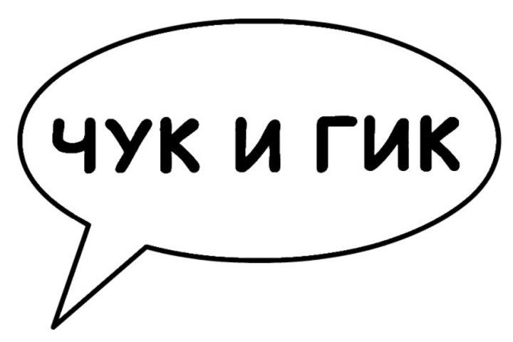 Саша Граф и Иван Чернявский