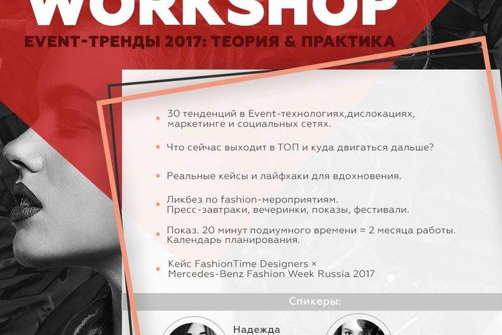 Workshop event-тренды 2017: теория и практика