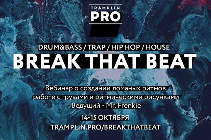Создание ритмов и грувов в Drum&Bass, Trap, Hip-Hop и House музыке