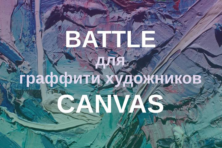 Canvas home contest 2017 (off line)