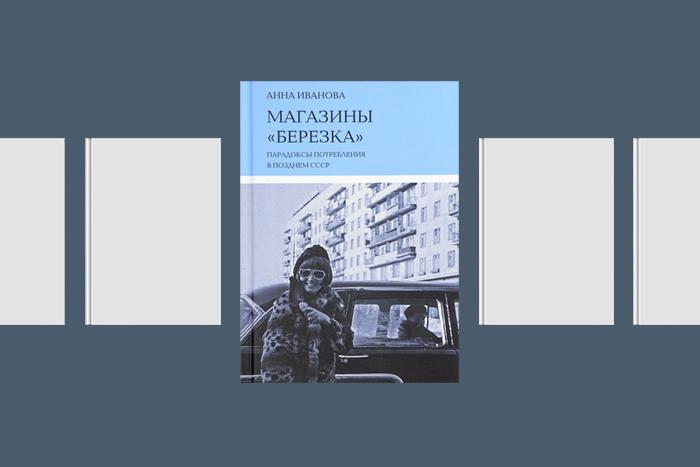 Библиотека T&P: 6 книг о жизни в СССР