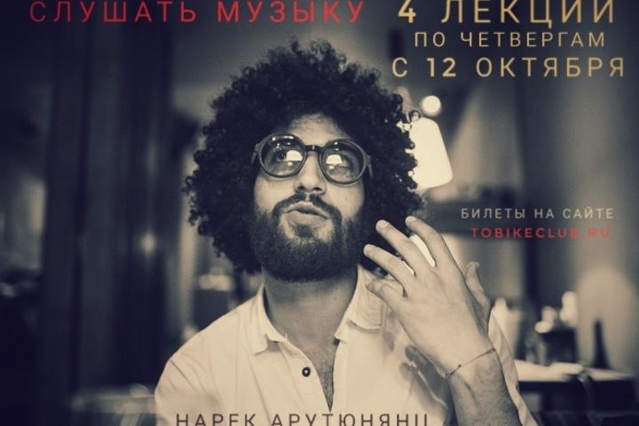 "Нарек Арутюнянц. Лекция третья: ""Музыка, как продукт"""