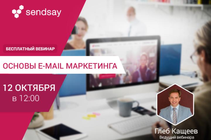 Вебинар «Основы email-маркетинга»