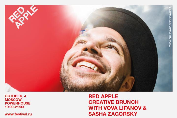 Red Apple Creative Brunch № 3