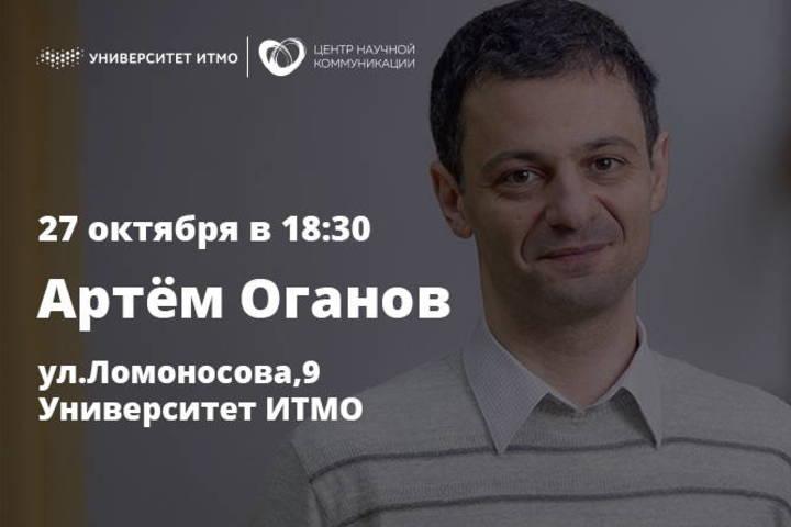 Открытая лекция Артема Оганова в Университете ИТМО