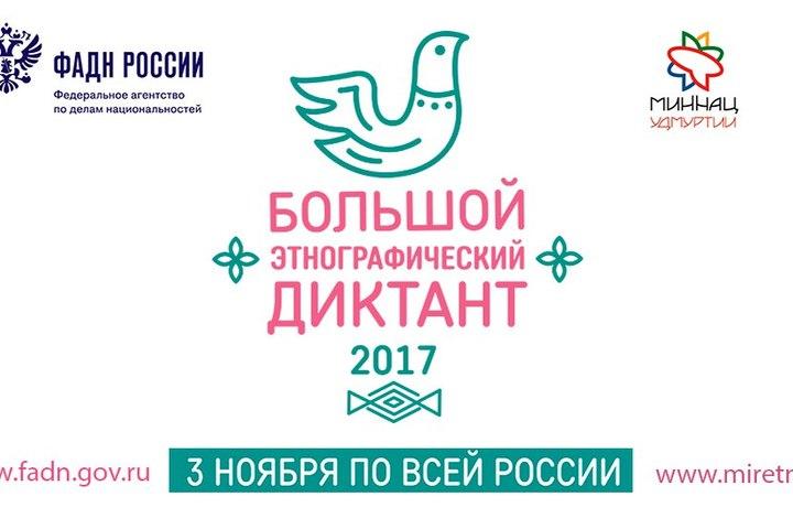 Большой этнографический диктант 2017