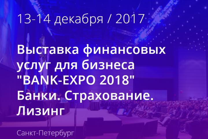 Банк-Экспо 2018