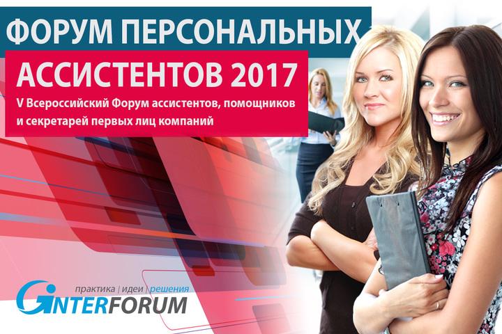 Форум Персональных Ассистентов 2017