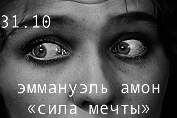 """Дискуссия и показ фильма «Сила мечты» / """"L'utopie des images"""" (2017)"""