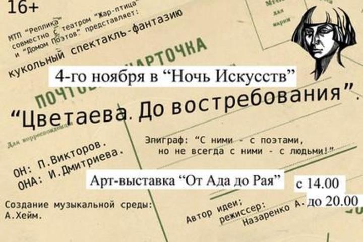 """""""Ночь Искусств"""" от Ада до Рая"""