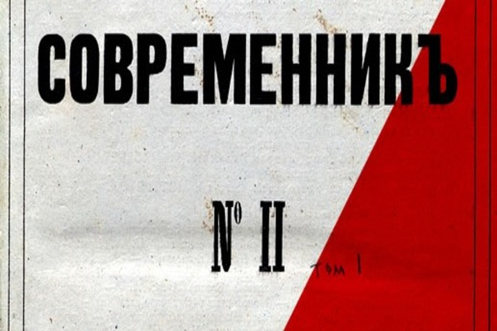 Круглый стол «1917 год в недрах «Современника»