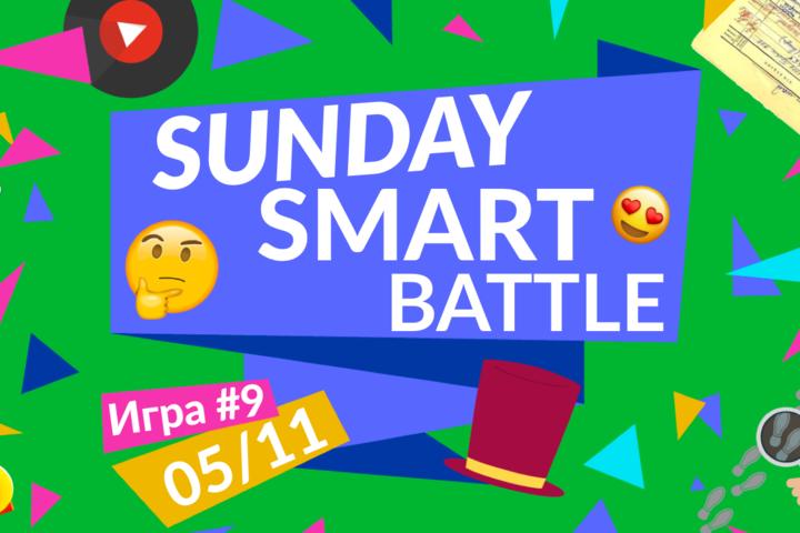 Sunday Smart Battle