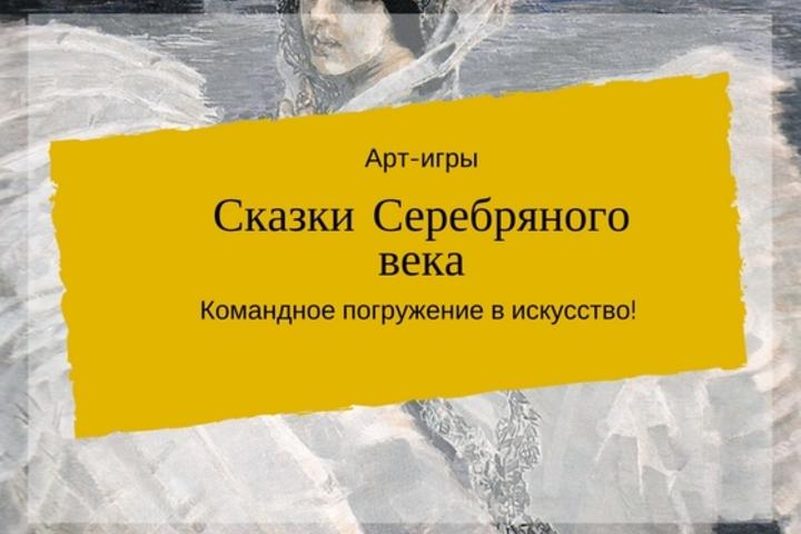 Сказки Серебряного века. Арт-игра
