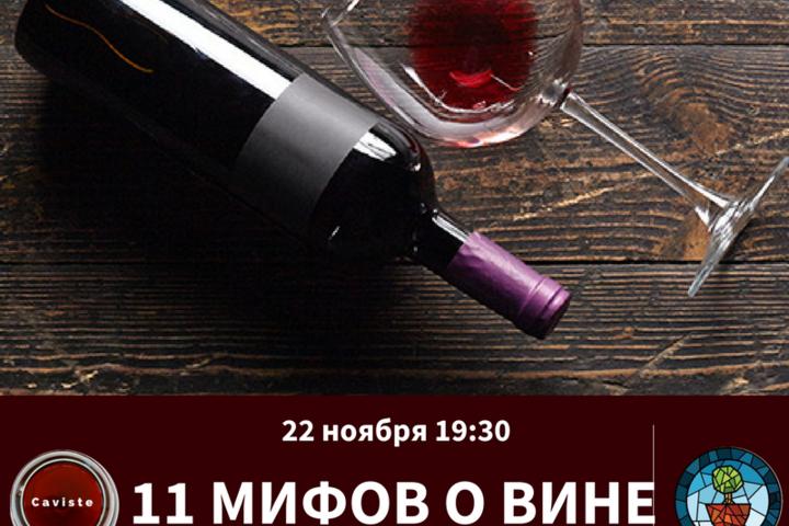 11 мифов о вине