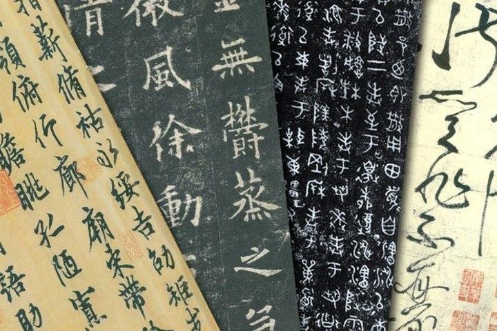 Классическая китайская поэзия»