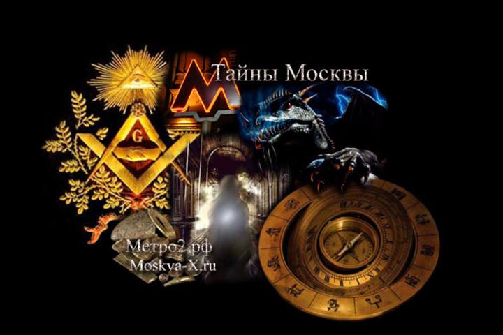 Тайные знаки, призраки и бункеры Москвы