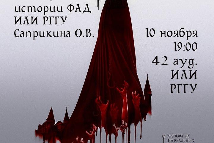 """Фильм """"Кровавая графиня Батори"""" и мини-лекция О.В. Саприкиной"""