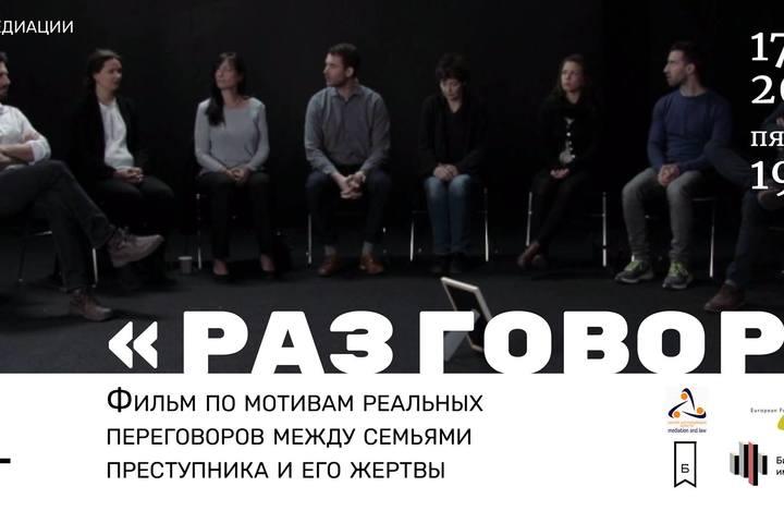 «Разговор»: показ фильма и дискуссия