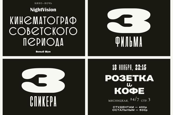 Киноночь Nightvision