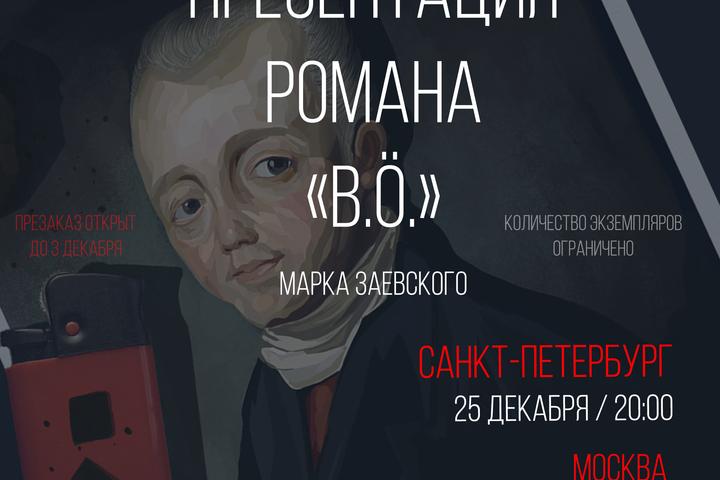 """Презентация романа """"В.Ö."""""""