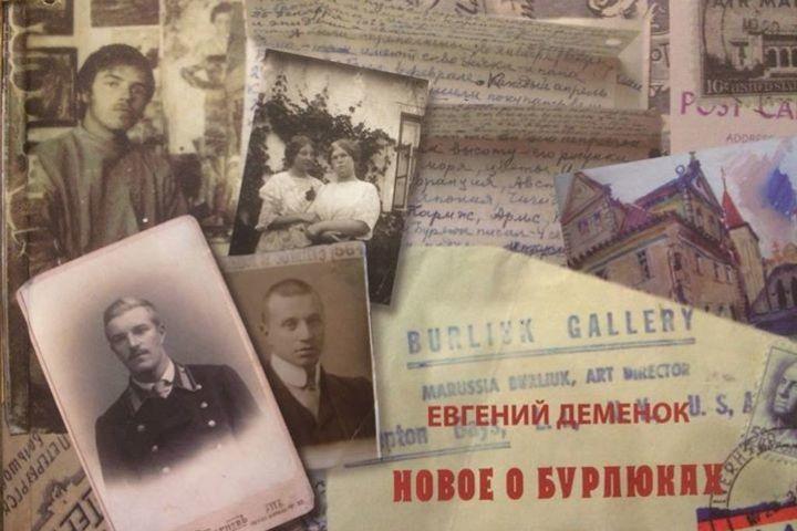 Творческая встреча с писателем Евгением Деменком