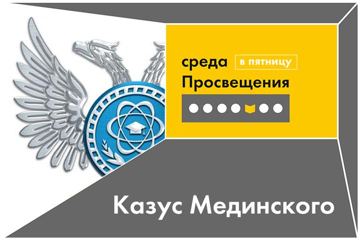 Круглый стол: «Казус Мединского: что происходит с исторической наукой в современной России?»