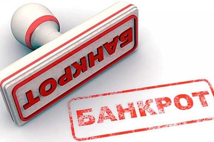 Банкротство – практические аспекты применения