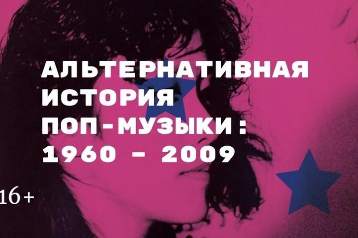 «Альтернативная история поп-музыки: 1960-е – 2000-е». Курс лекций Гриши Пророкова. 1990-е