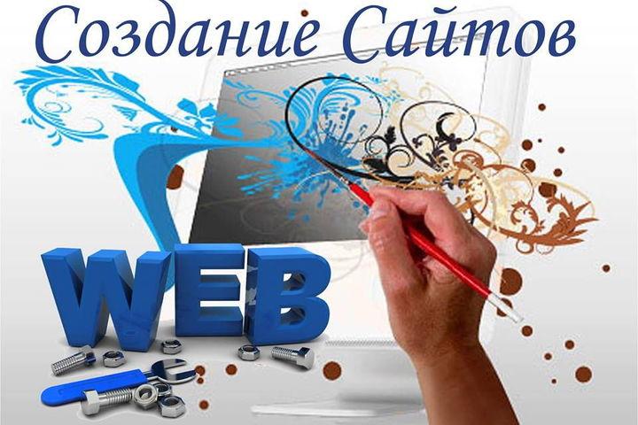 Особенности разработки и продвижения сайтов