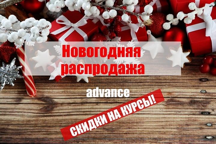 Главный вебинар года: Новогодняя распродажа Advance