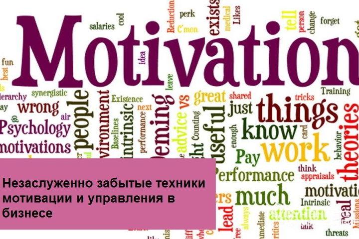 Незаслуженно забытые техники мотивации и управления в бизнесе