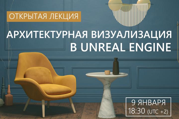 "Курс ""Архитектурная визуализация в Unreal Engine"""