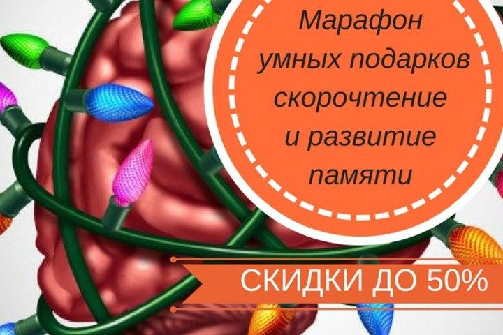 Подарки для ума: новогодняя распродажа и Мастер - класс! Скидки до 50%