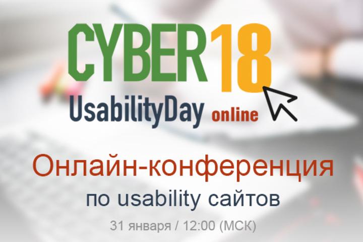 Бесплатная онлайн-конференция по usability и повышению конверсии сайтов
