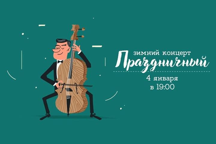 Зимний праздничный концерт