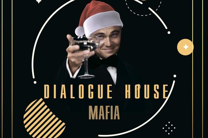 Новый год с Dialogue