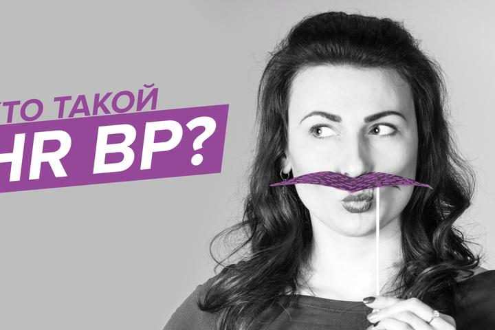 """Вебинар """"HR BP: стратегический партнер или модное словосочетание?"""""""