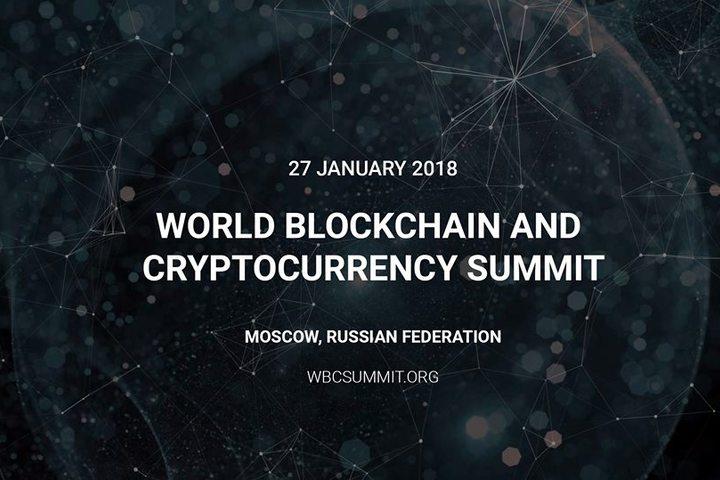 Всемирный саммит блокчейна и криптовалют