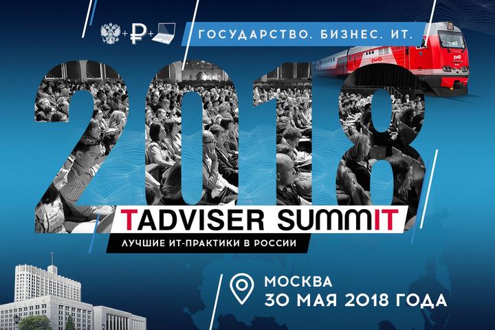 TAdviser SummIT 2018: лучшие ИТ-практики в России