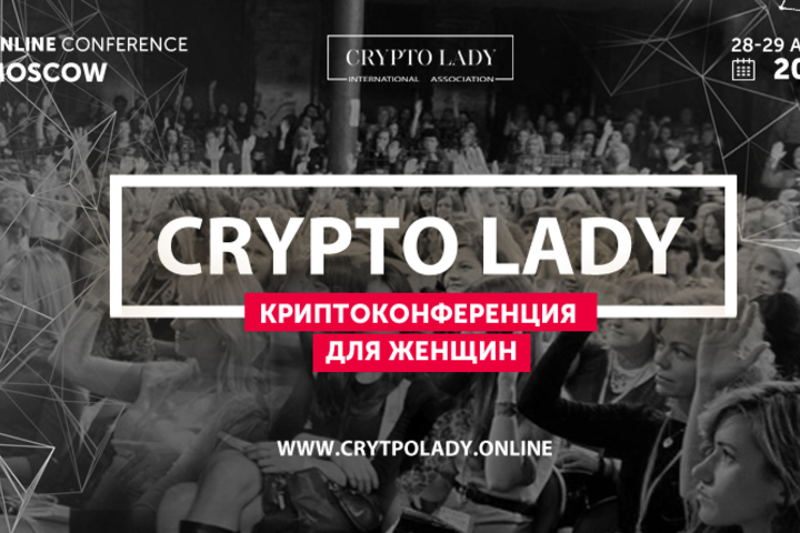 Online conference crypto lady 2018