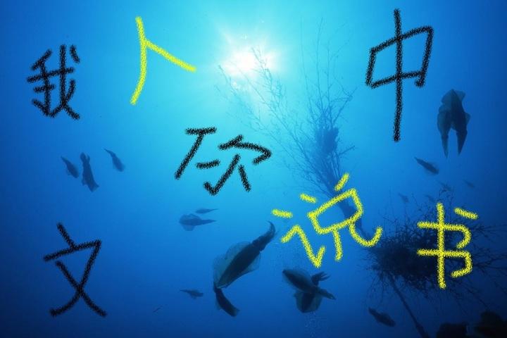 Китайские иероглифы для начинающих