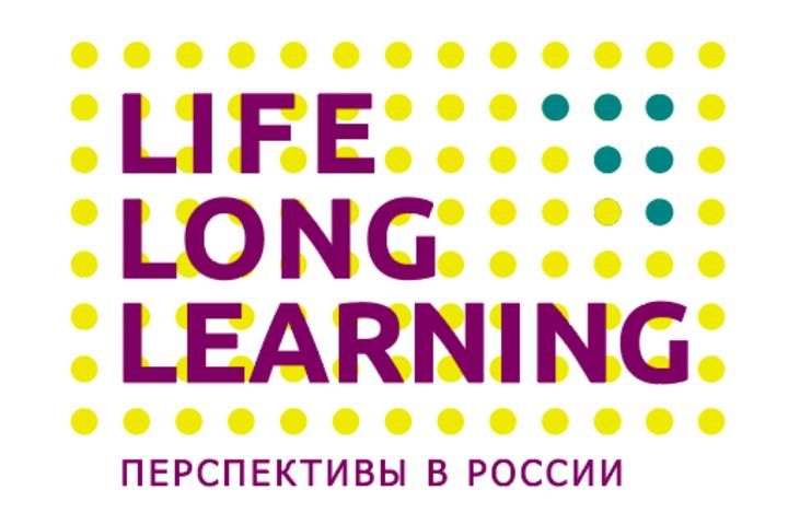 Life Long Learning. Перспективы в России