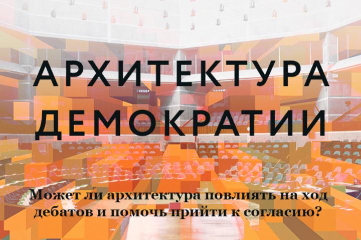 Архитектура демократии