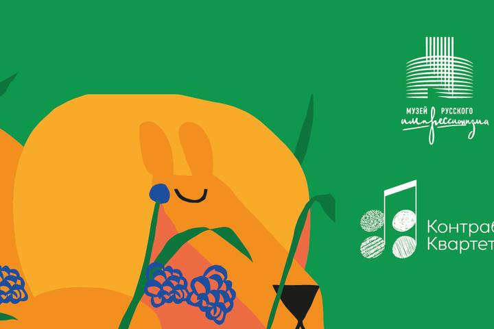 Мероприятие интерактивный концерт «Музыкальный зоопарк» (4+)