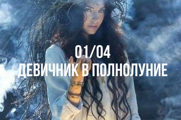 """Спецкласс кундалини-йоги """"Девичник в Полнолуние"""""""